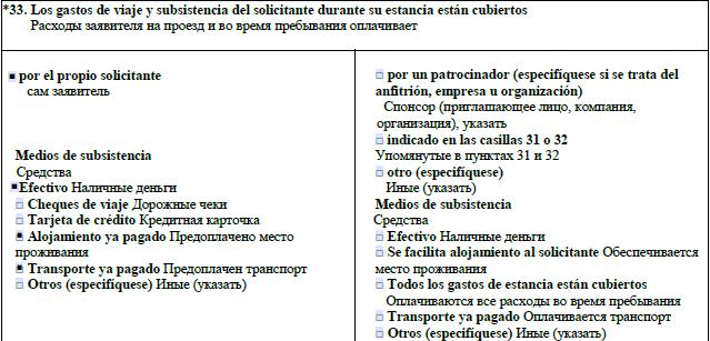Анкета на Визу в Испанию скачать бланк