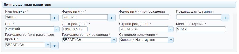 Образец заполнения Анкеты на Визу в Литву