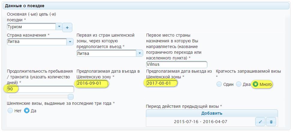anketa-litva-8-1-1