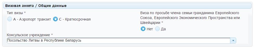 litva-anketa-3