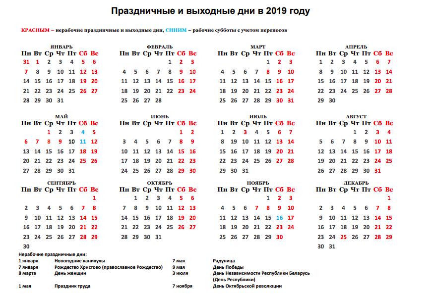 Перенос рабочих дней в Беларуси 2019: календарь