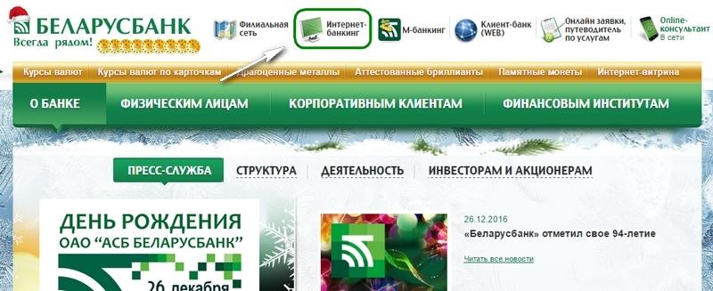internet-banking-1