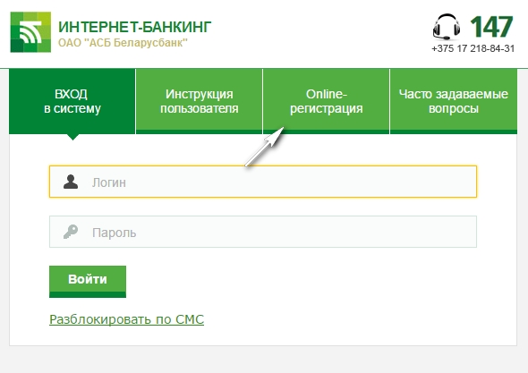internet-banking-2