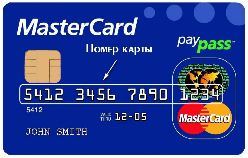 karta-mastercard