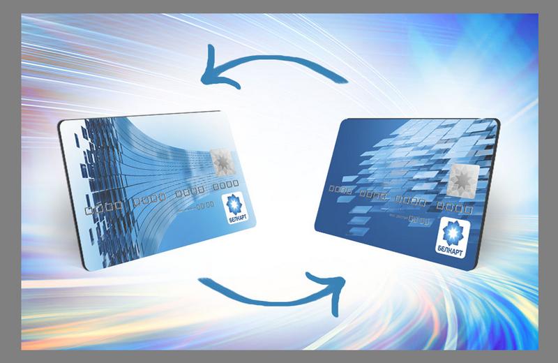Перевести деньги на Белкарт: как перевести деньги на карту Белкарт