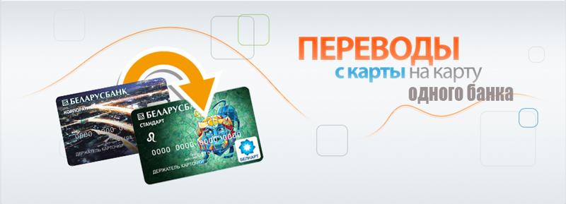 Как перевести деньги с карты на карту одного и того же банка