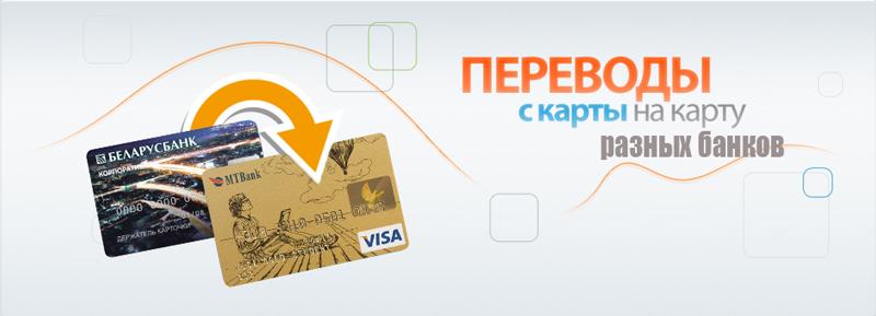 Как перевести деньги с карты на карту разных банков