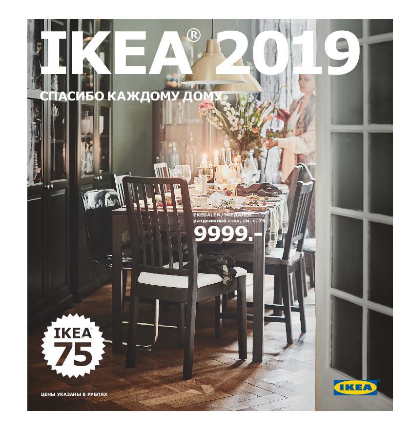 IKEA_catalogue_2019-01