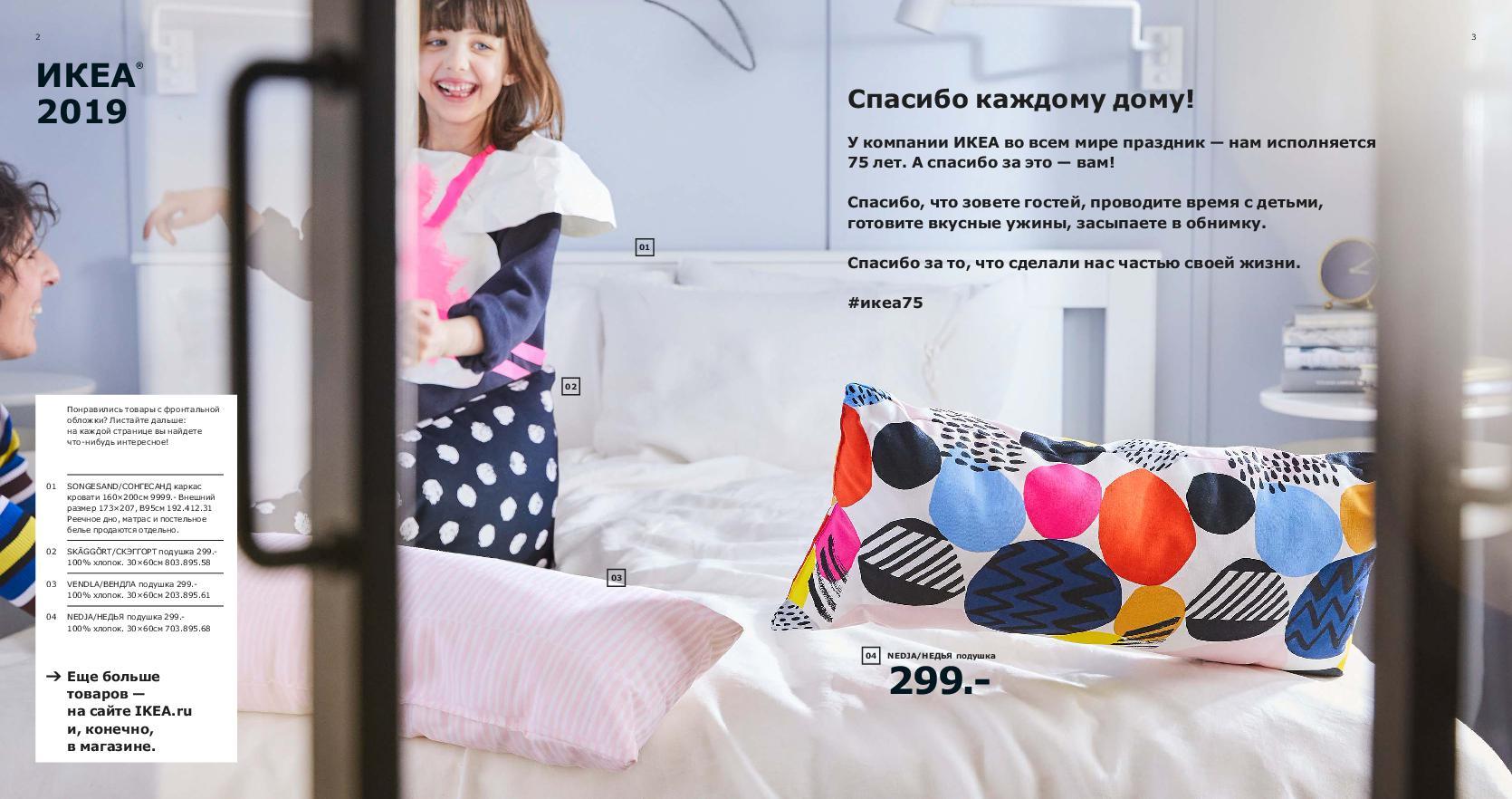 IKEA_catalogue_2019-02