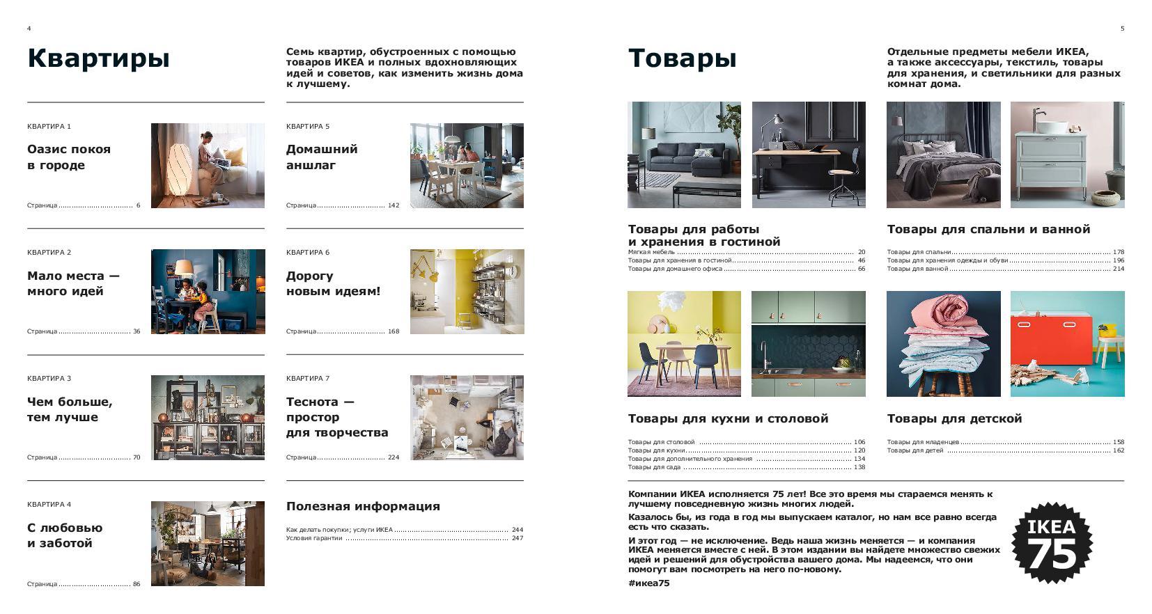 IKEA_catalogue_2019-03