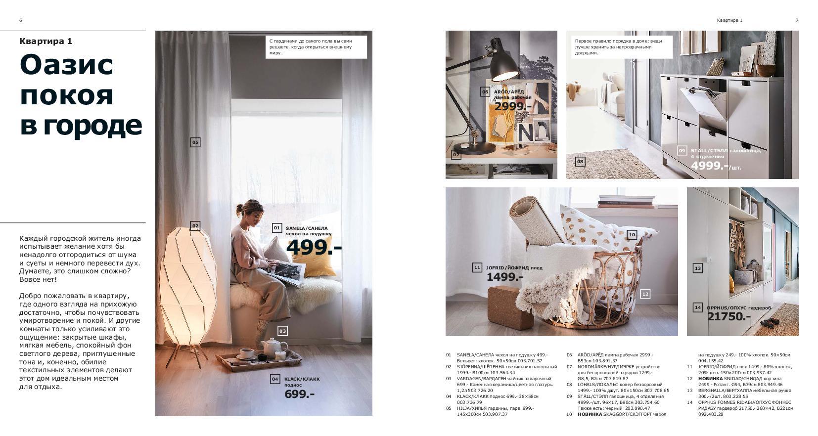IKEA_catalogue_2019-04