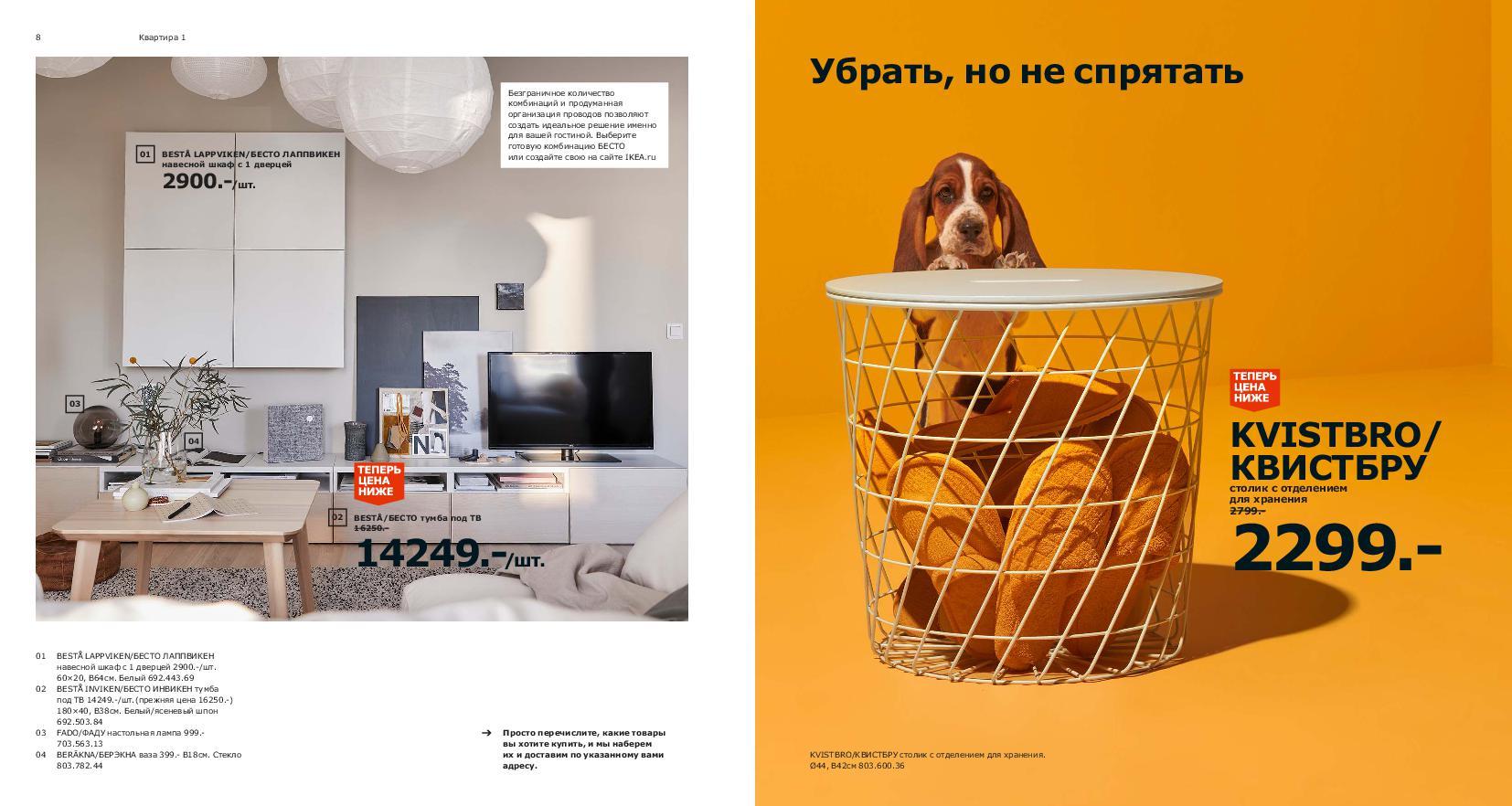IKEA_catalogue_2019-05