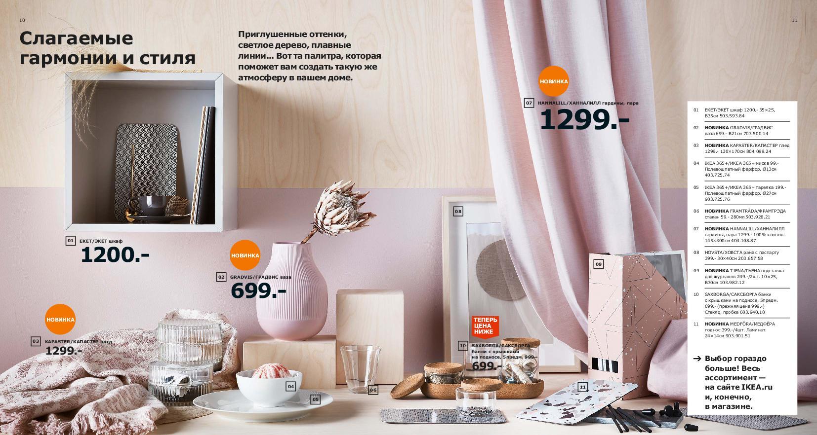 IKEA_catalogue_2019-06