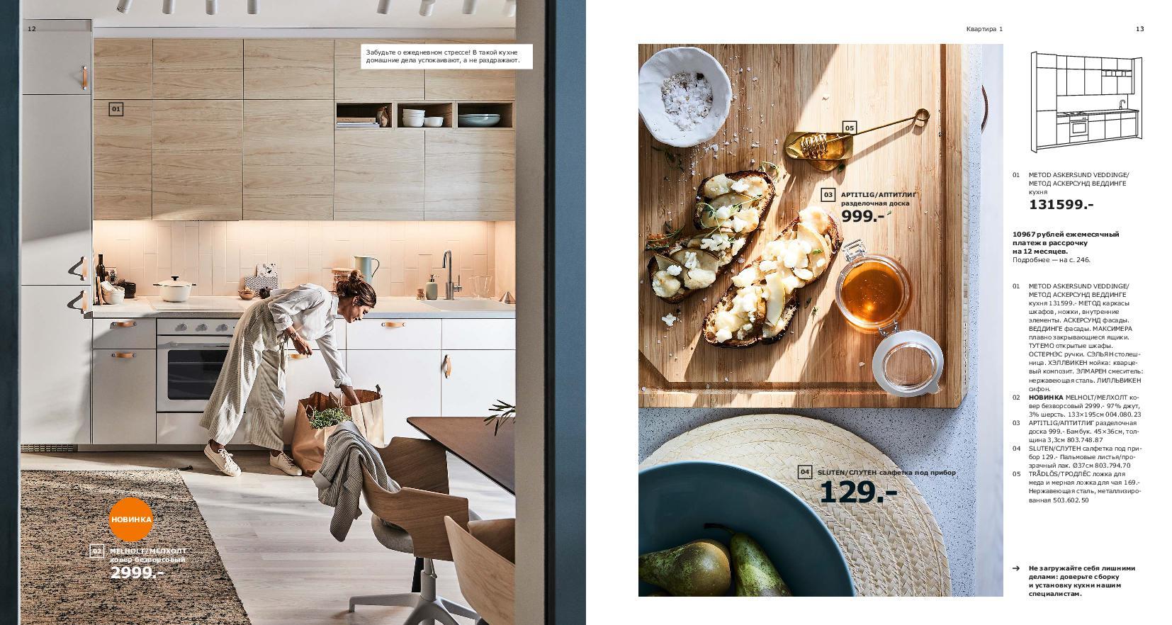 IKEA_catalogue_2019-07