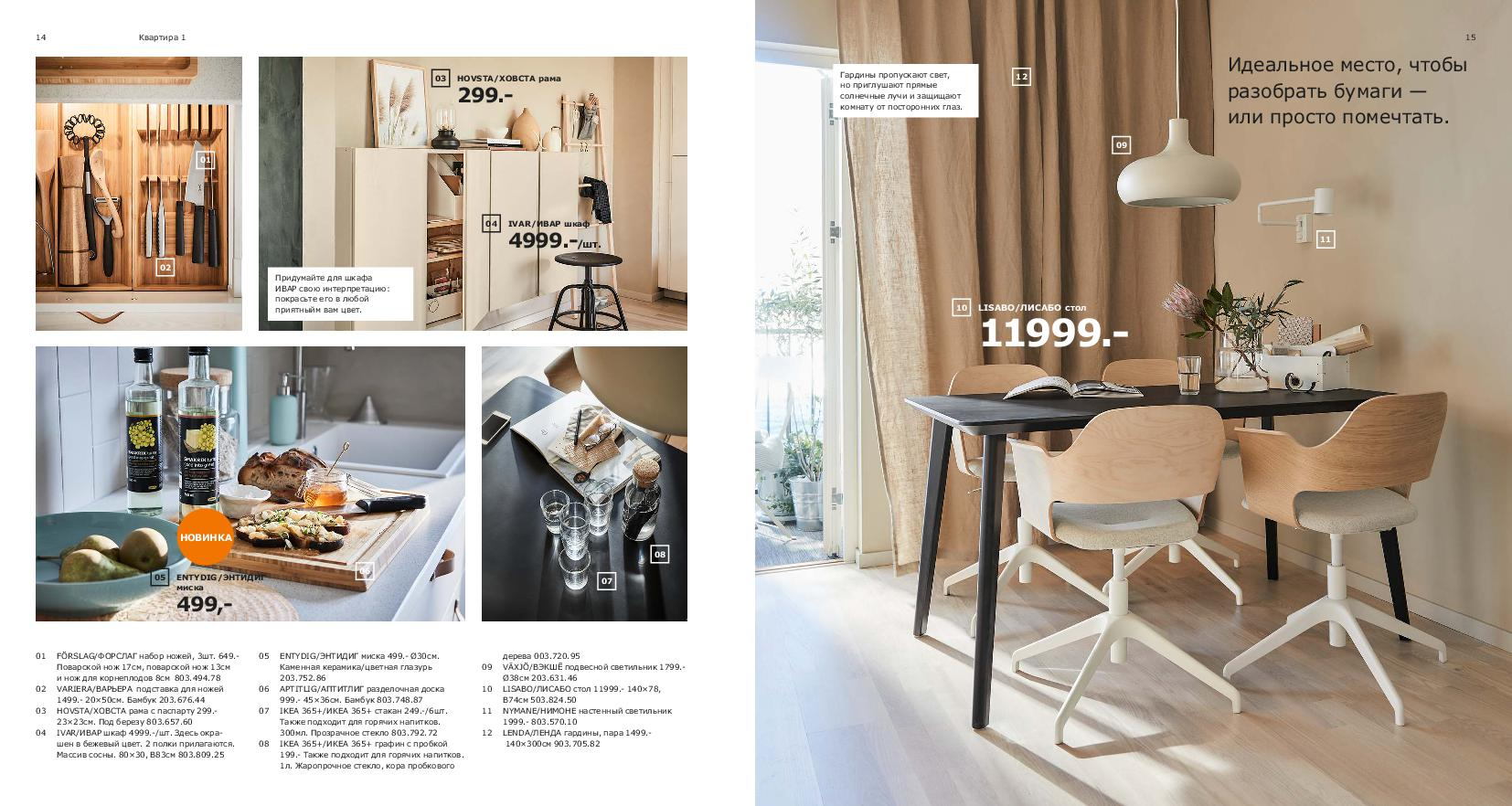 IKEA_catalogue_2019-08