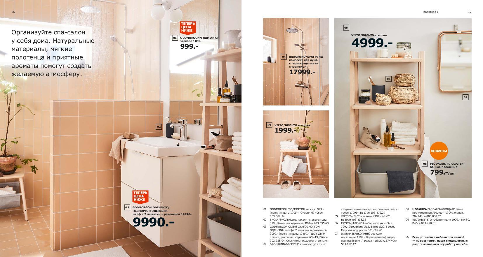 IKEA_catalogue_2019-09