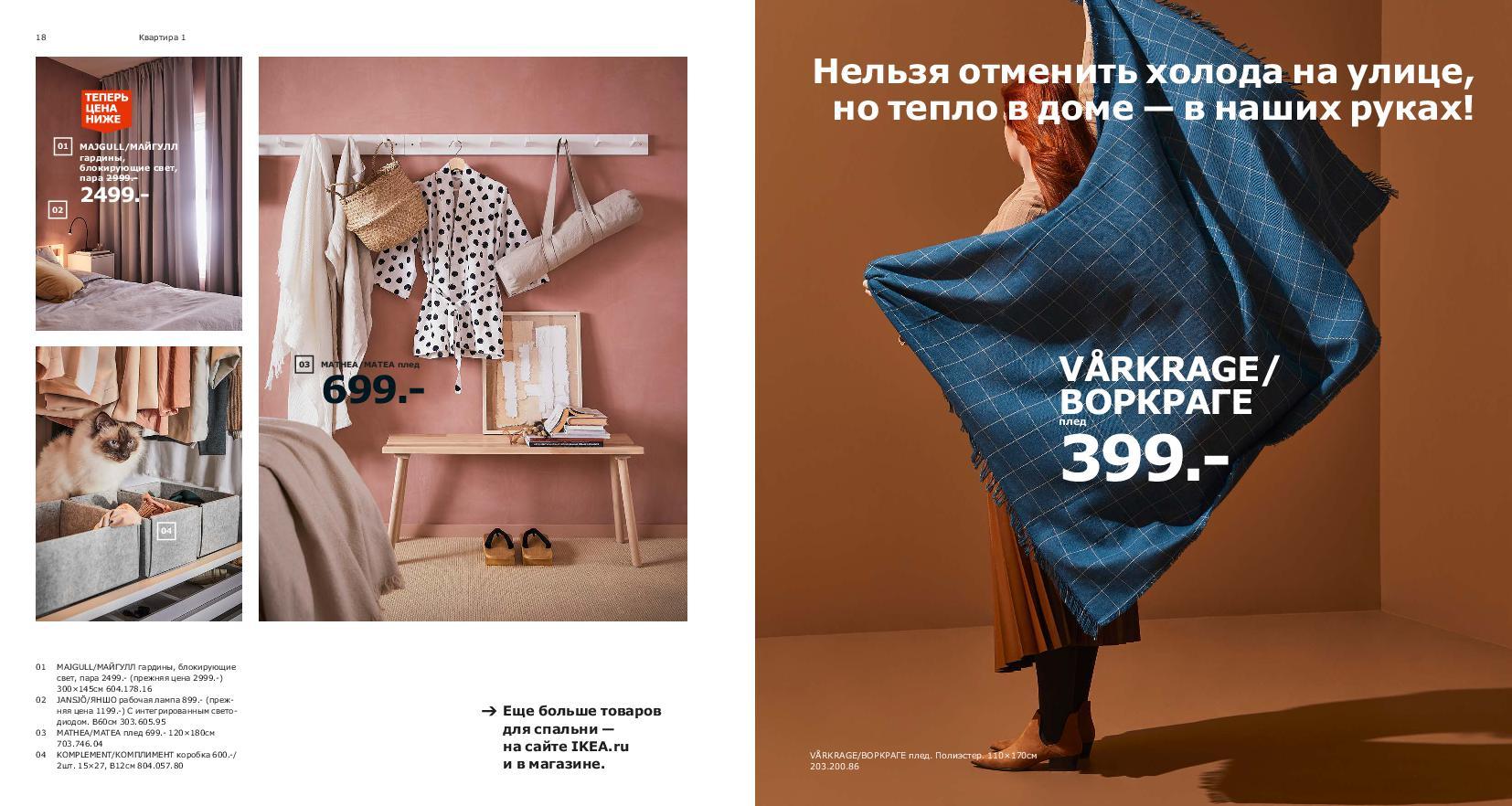 IKEA_catalogue_2019-10