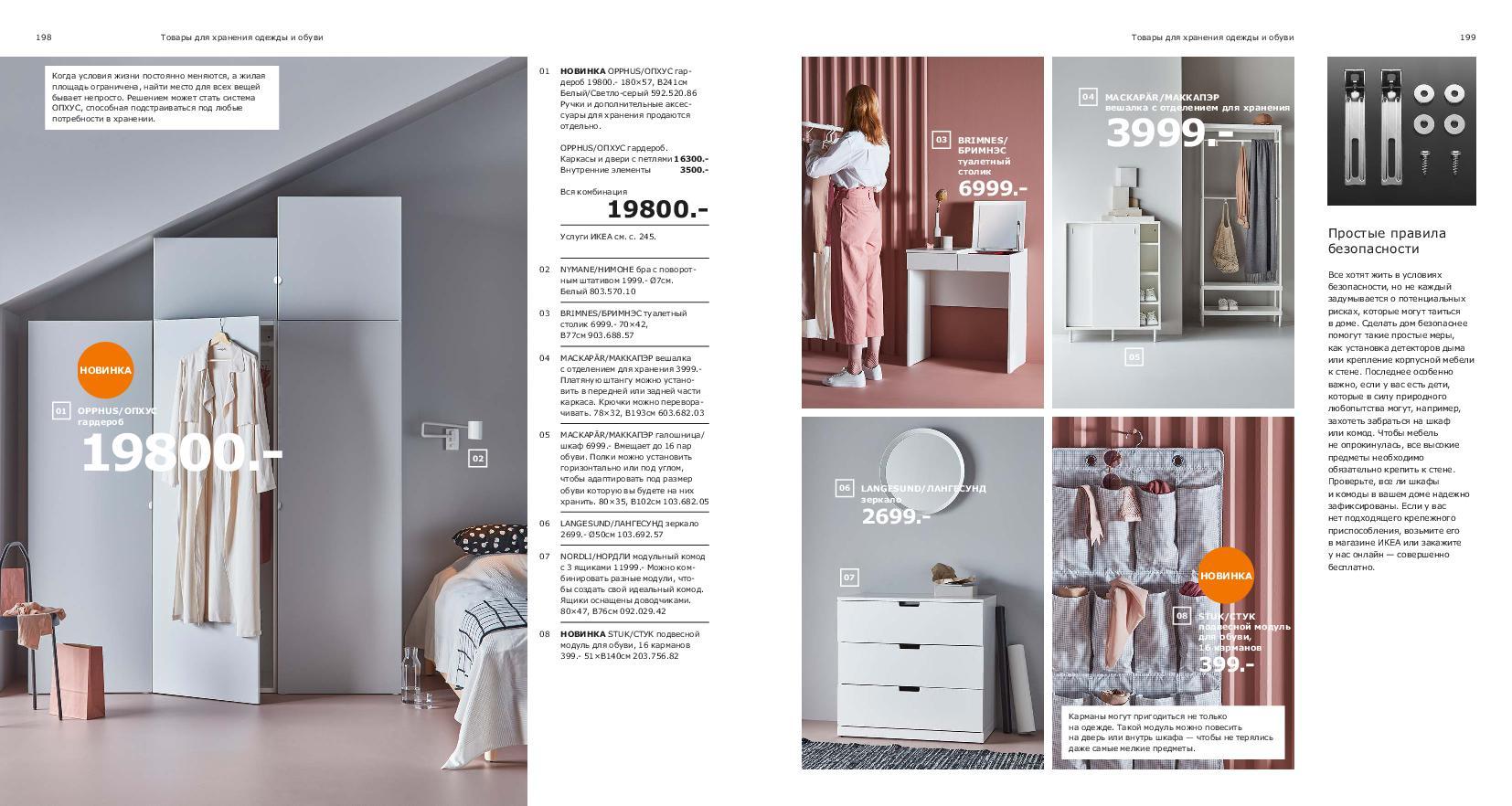 IKEA_catalogue_2019-100