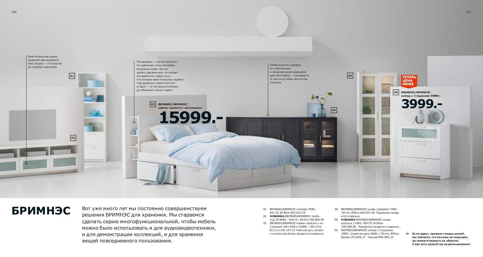 IKEA_catalogue_2019-101