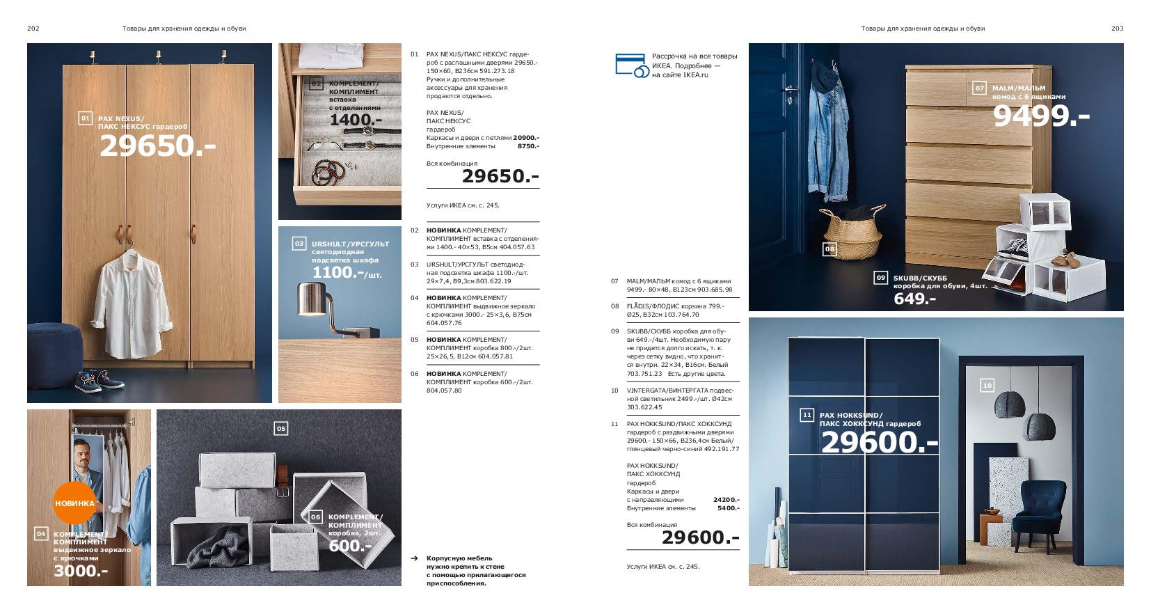 IKEA_catalogue_2019-102