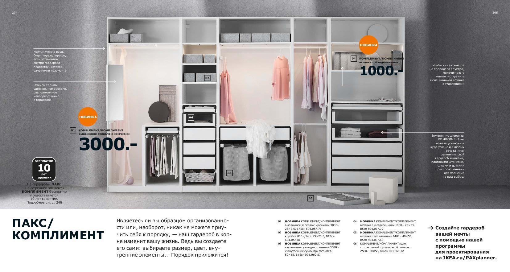 IKEA_catalogue_2019-103