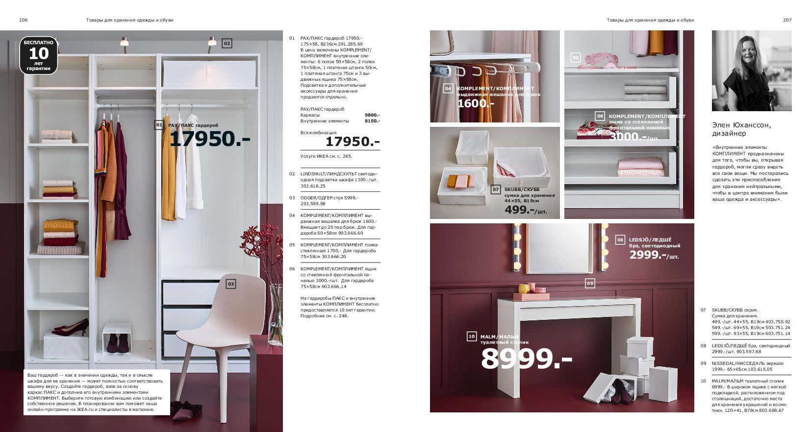 IKEA_catalogue_2019-104