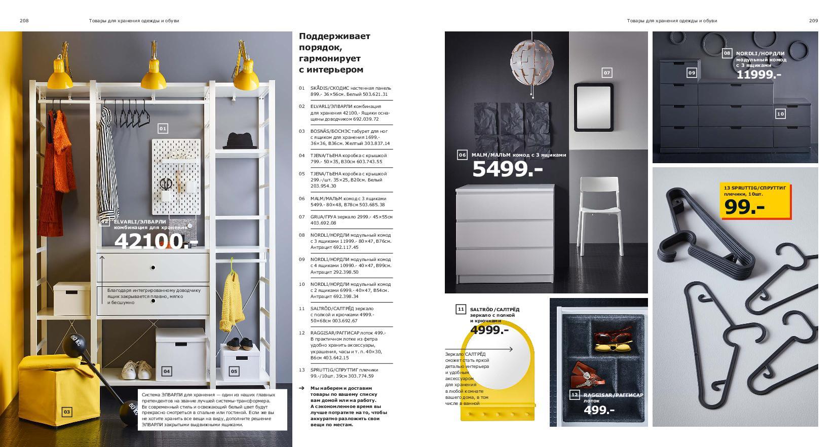IKEA_catalogue_2019-105