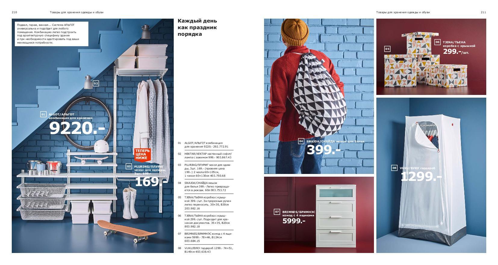 IKEA_catalogue_2019-106
