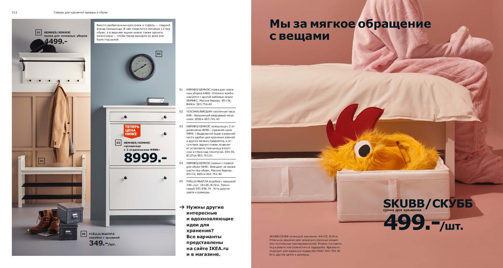 IKEA_catalogue_2019-107