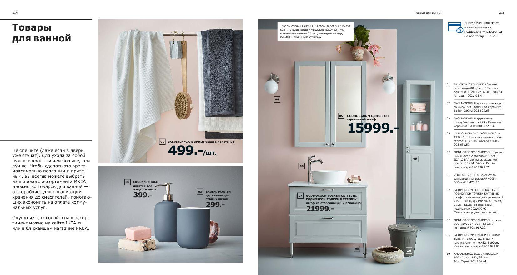 IKEA_catalogue_2019-108