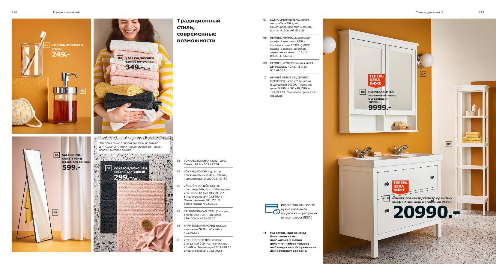 IKEA_catalogue_2019-109