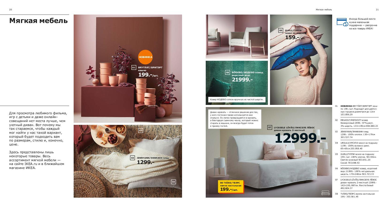 IKEA_catalogue_2019-11