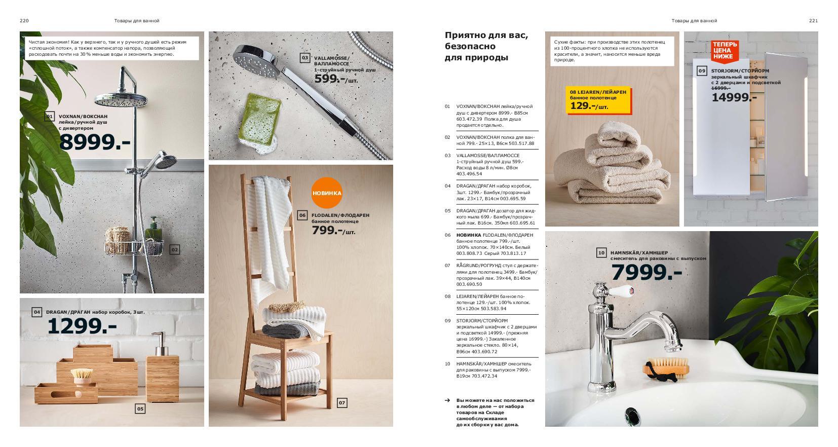 IKEA_catalogue_2019-111
