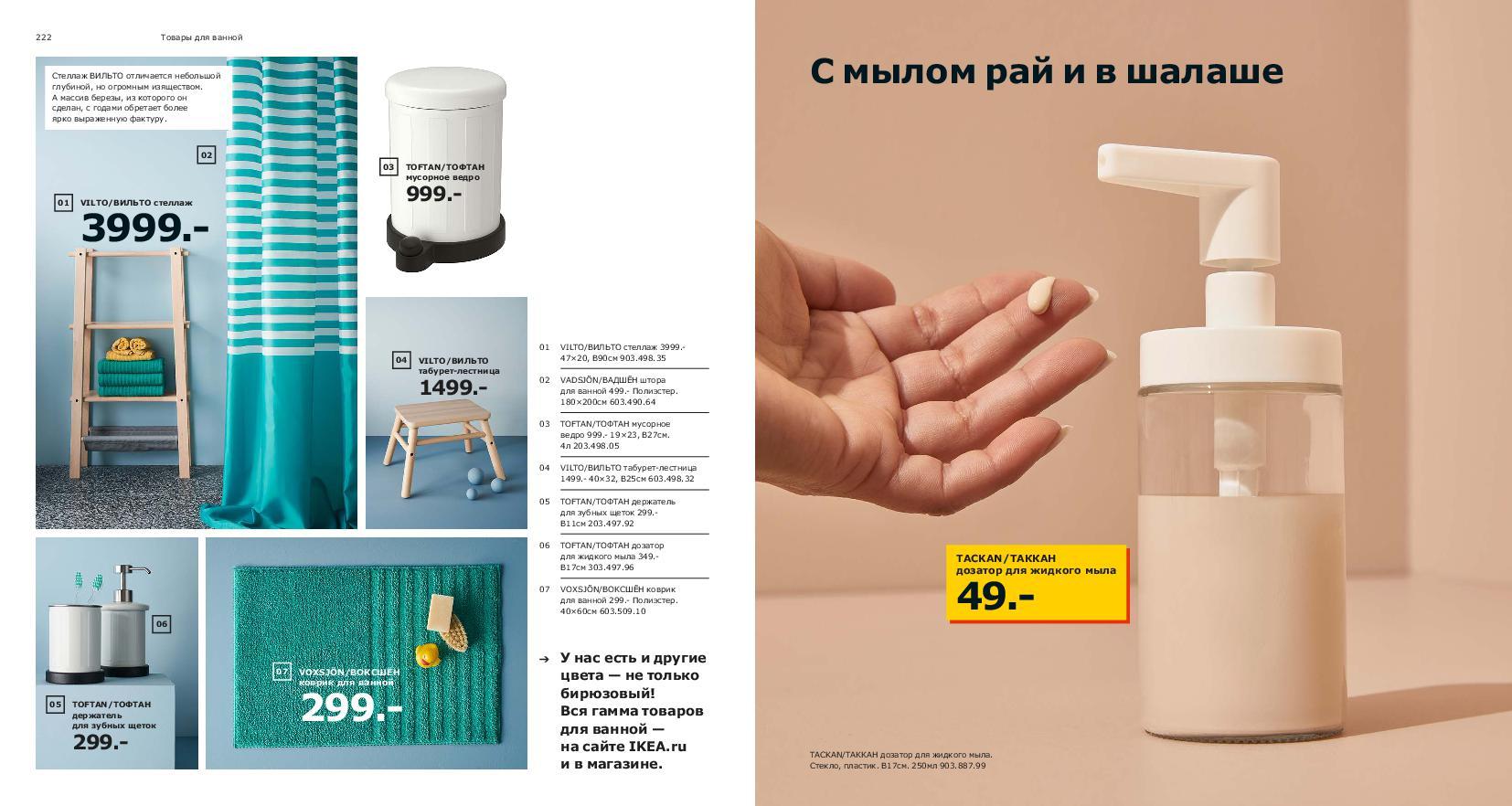 IKEA_catalogue_2019-112