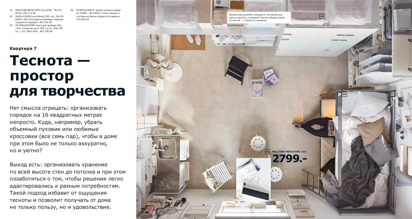IKEA_catalogue_2019-113