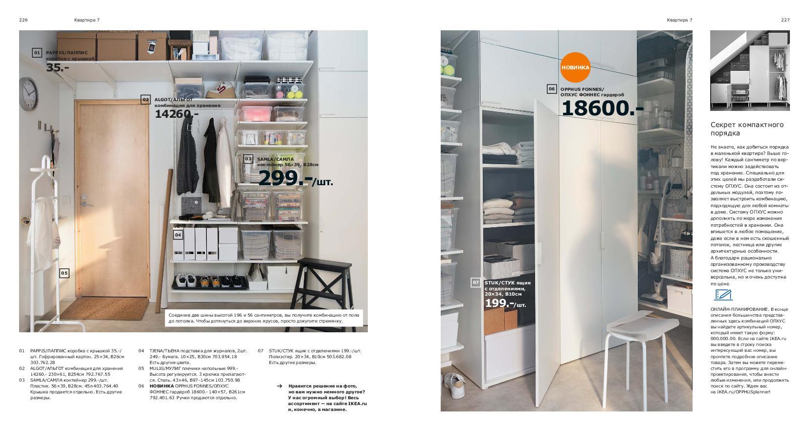 IKEA_catalogue_2019-114