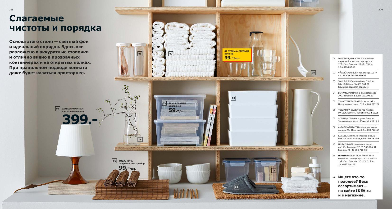 IKEA_catalogue_2019-115