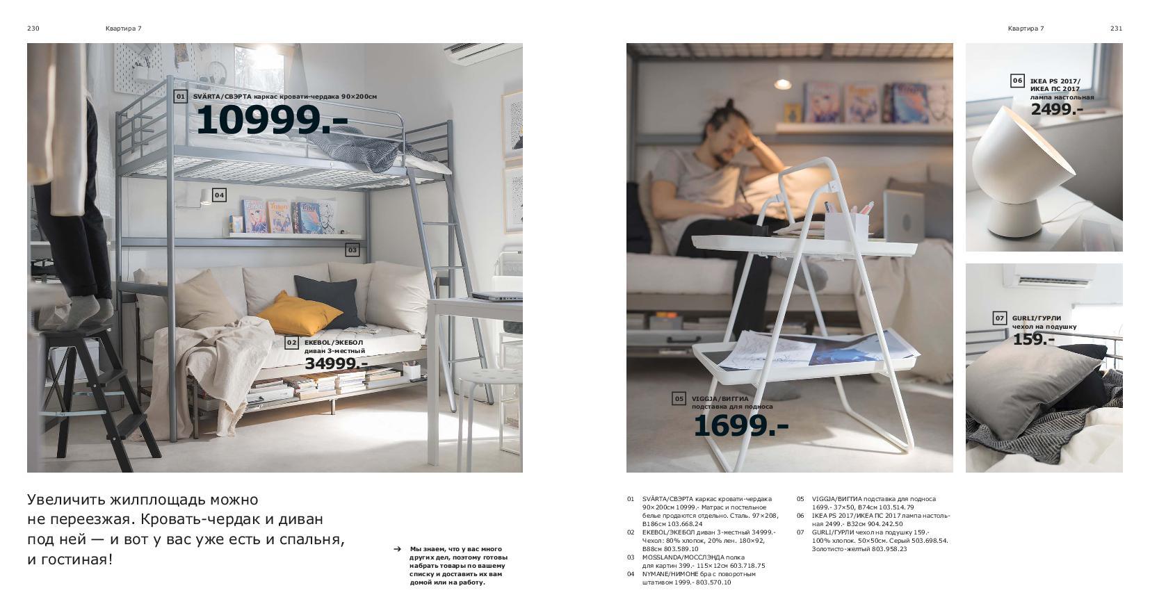 IKEA_catalogue_2019-116