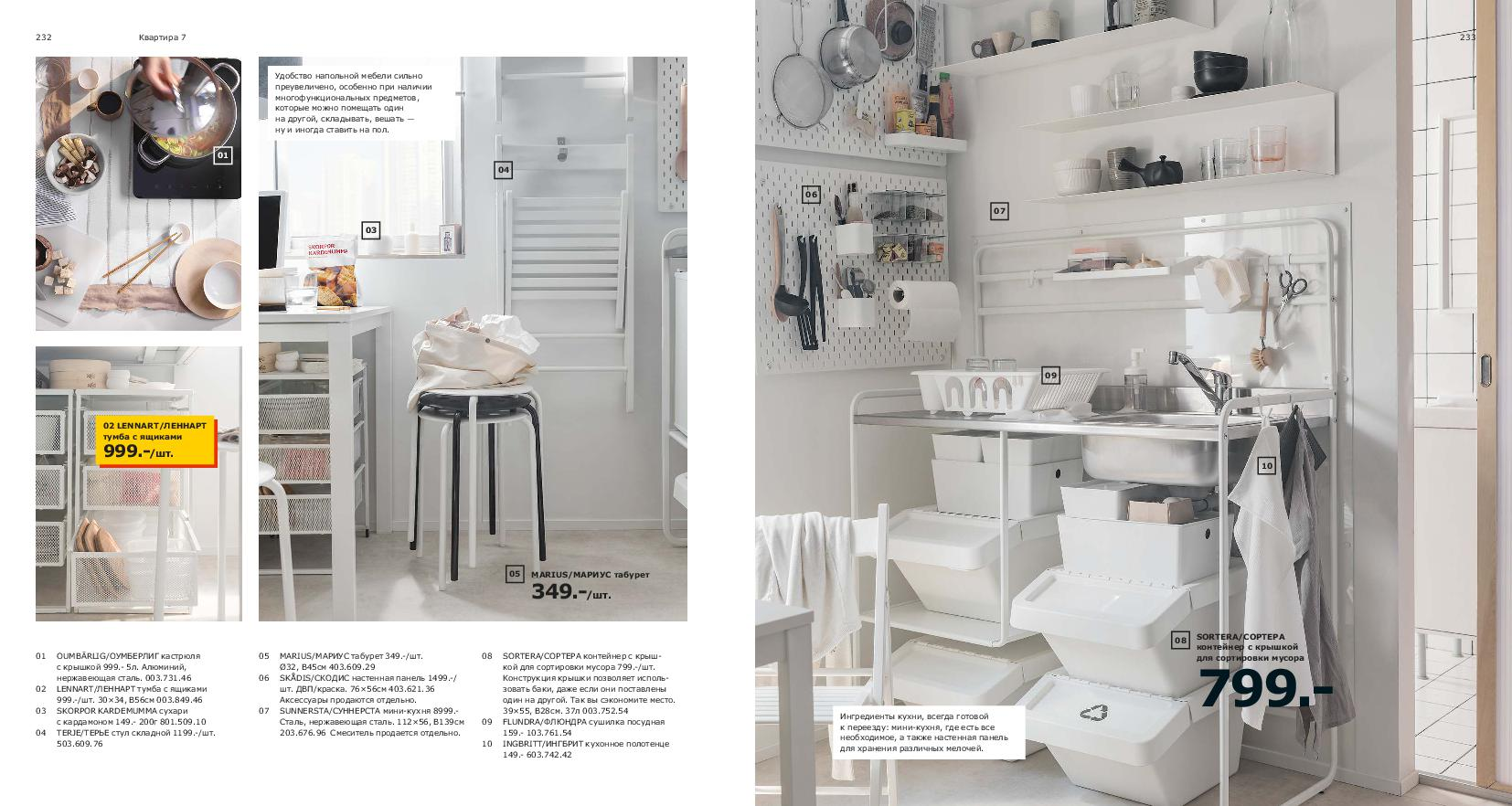 IKEA_catalogue_2019-117