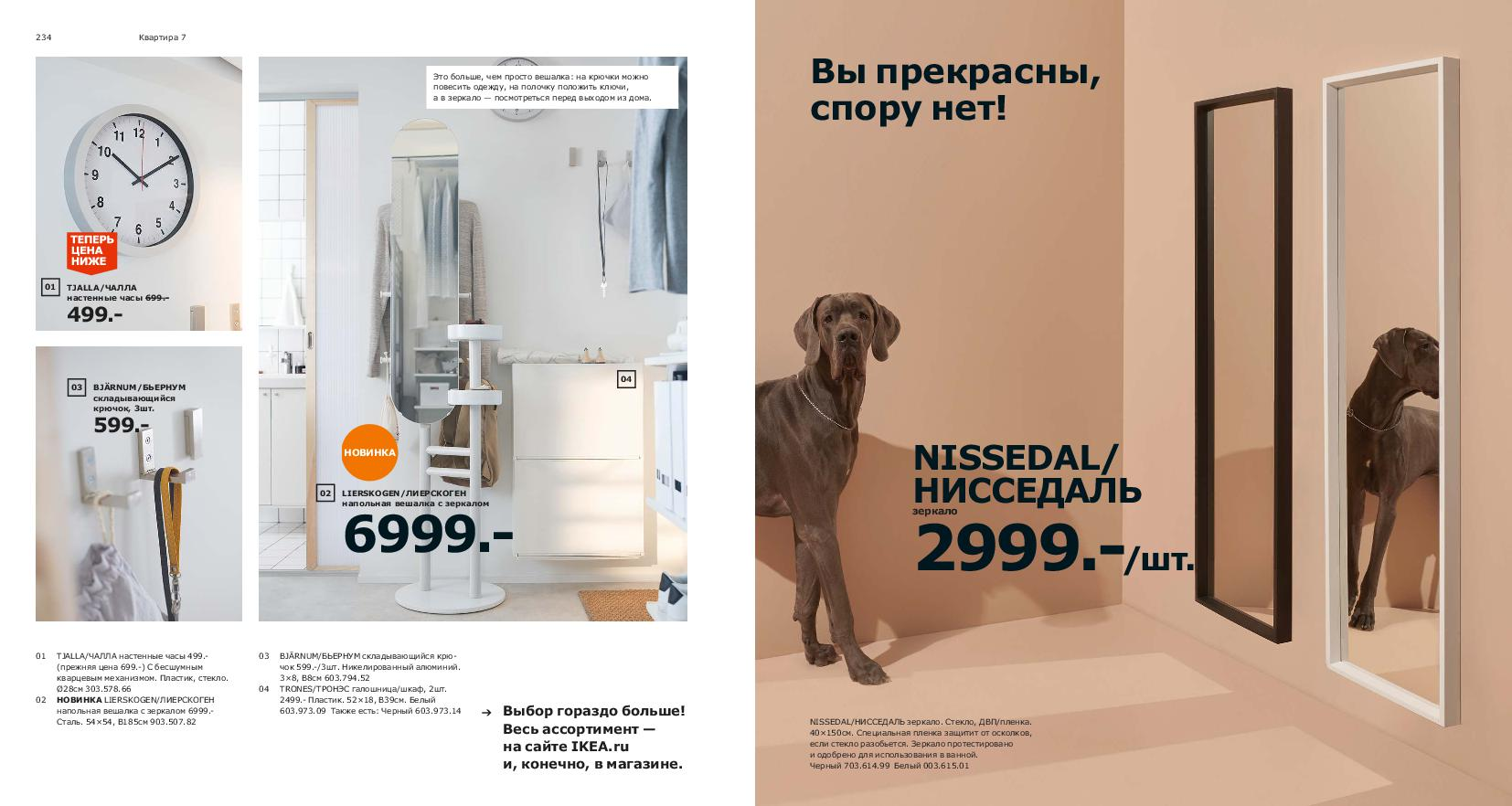 IKEA_catalogue_2019-118