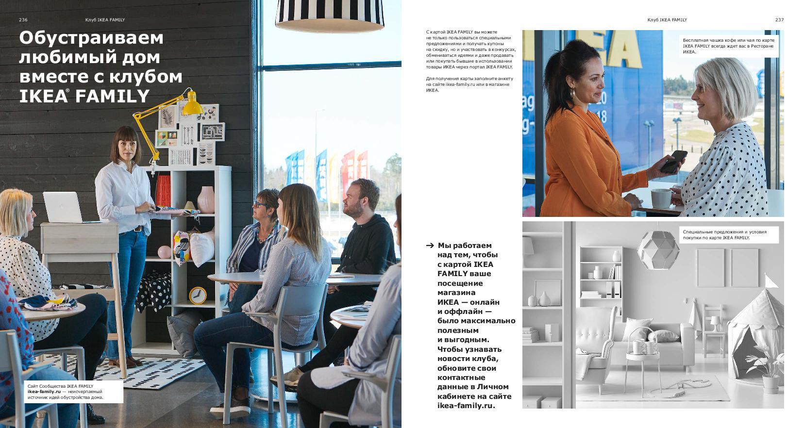 IKEA_catalogue_2019-119