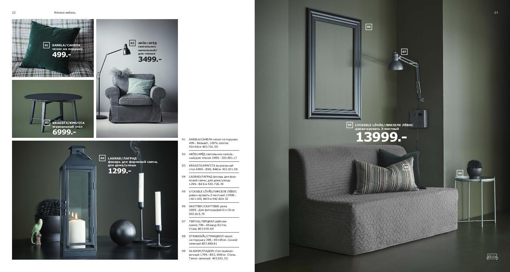 IKEA_catalogue_2019-12