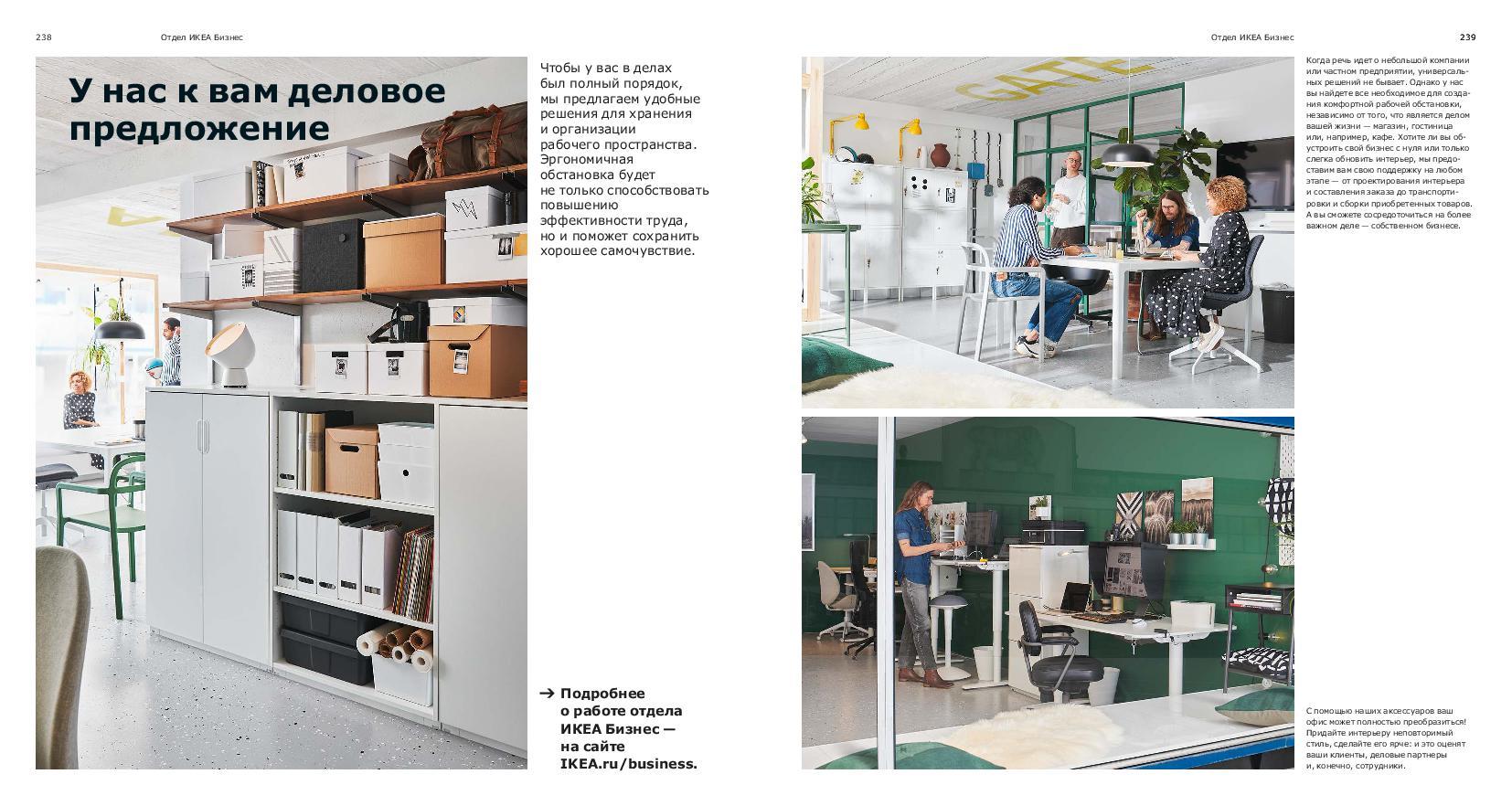 IKEA_catalogue_2019-120