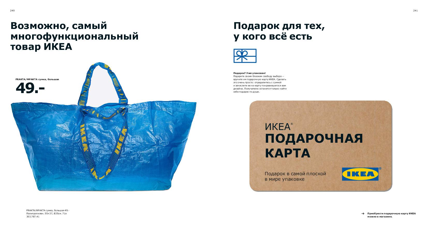 IKEA_catalogue_2019-121