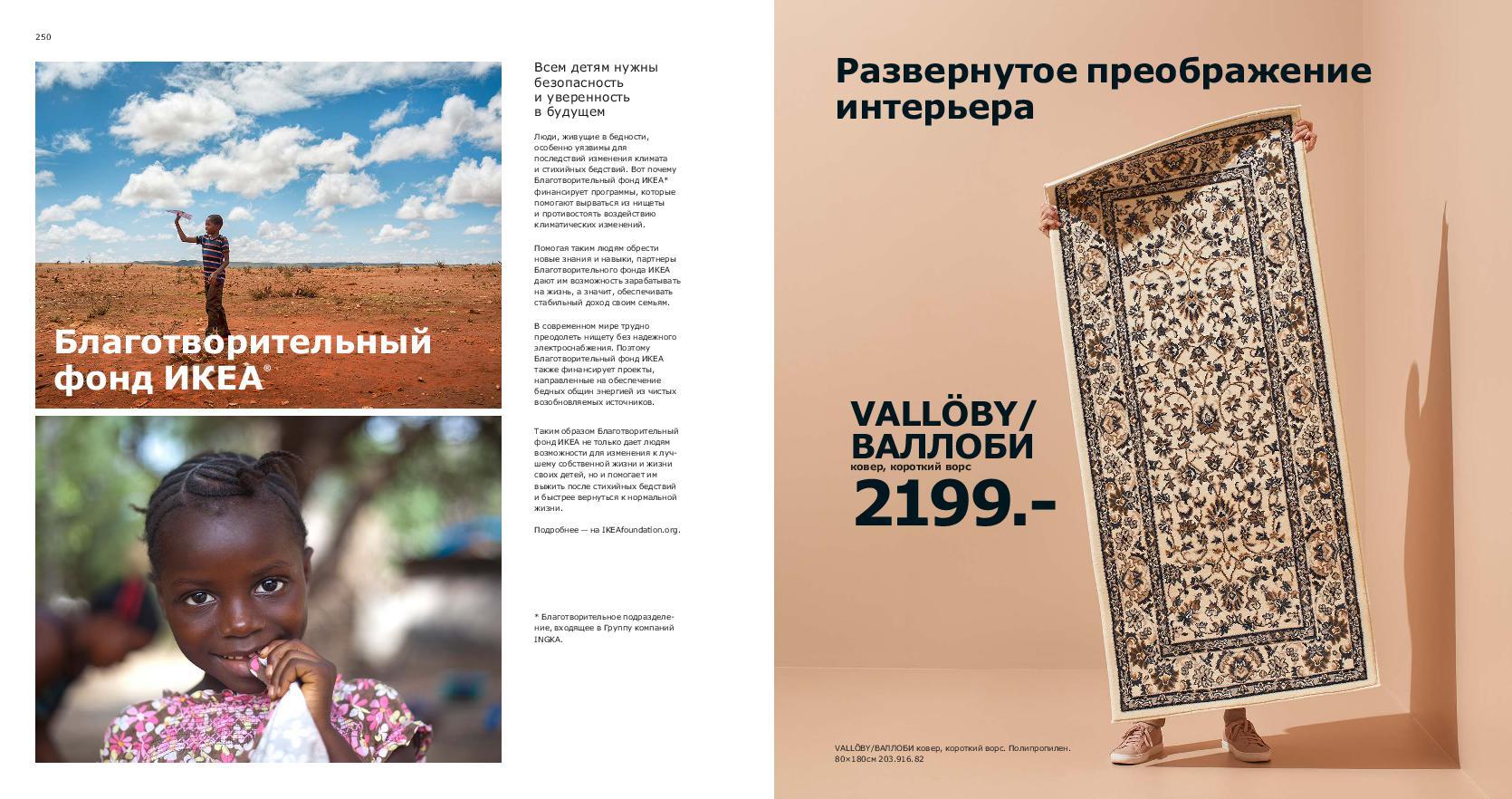 IKEA_catalogue_2019-126