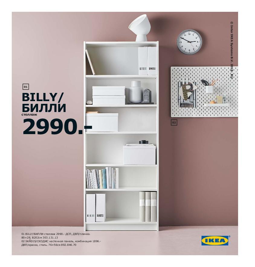 IKEA_catalogue_2019-127