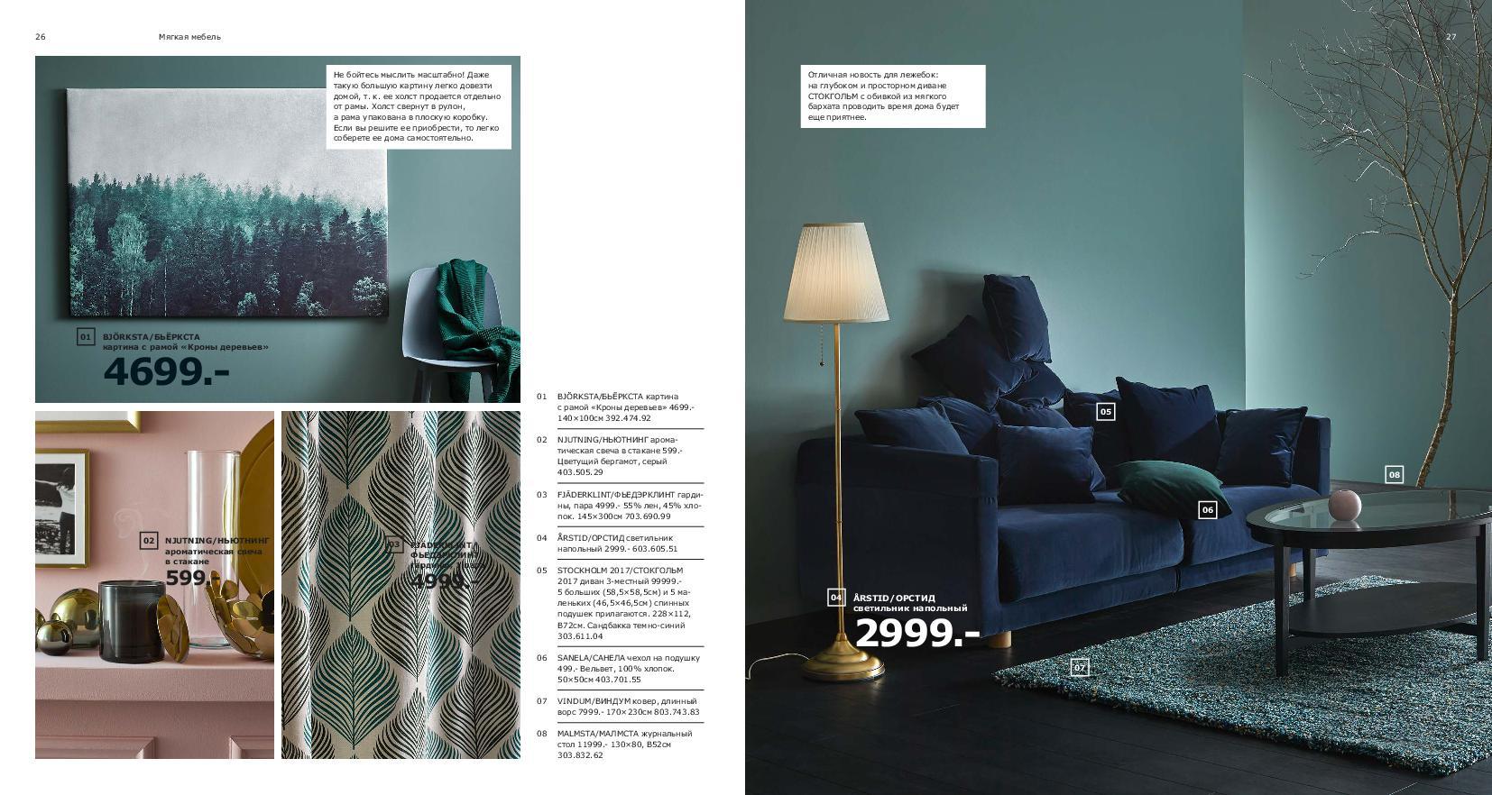 IKEA_catalogue_2019-14