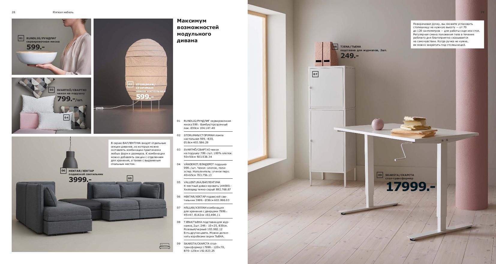 IKEA_catalogue_2019-15