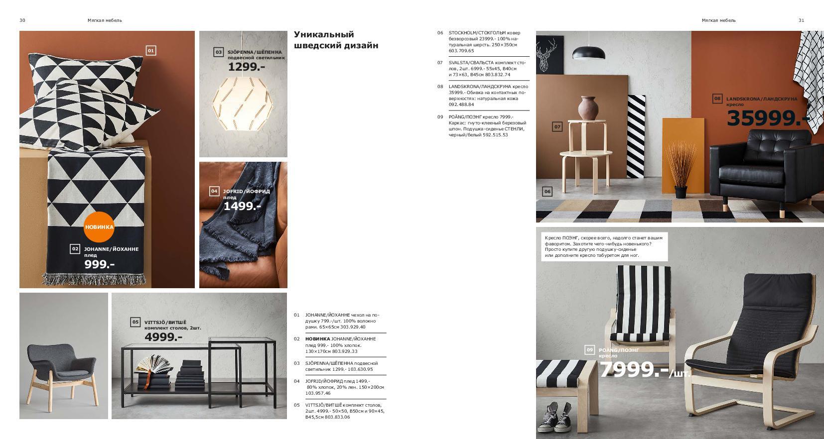 IKEA_catalogue_2019-16