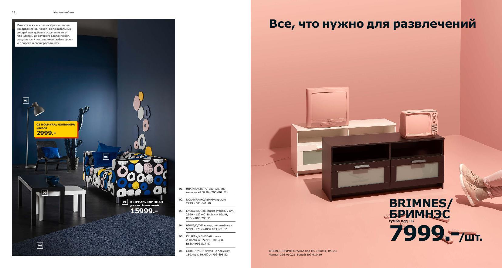IKEA_catalogue_2019-17